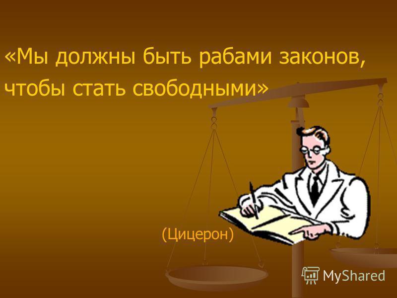 «Закон есть высшее проявление человеческой мудрости, использующее опыт людей на благо общества» С. Джонсон
