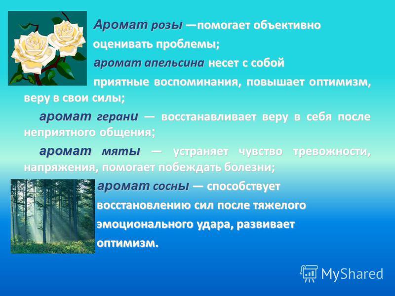 Аромат роз ы помогает объективно Аромат роз ы помогает объективно оценивать проблемы; оценивать проблемы; аромат апельсина несет с собой аромат апельсина несет с собой приятные воспоминания, повышает оптимизм, веру в свои силы; приятные воспоминания,