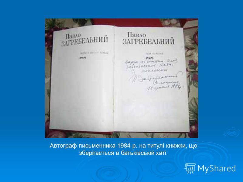 Автограф письменника 1984 р. на титулі книжки, що зберігається в батьківській хаті.