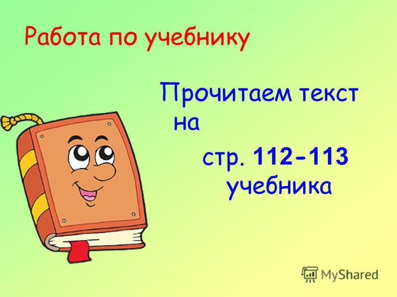 Работа по учебнику Прочитаем текст на стр. 112 - 113 учебника