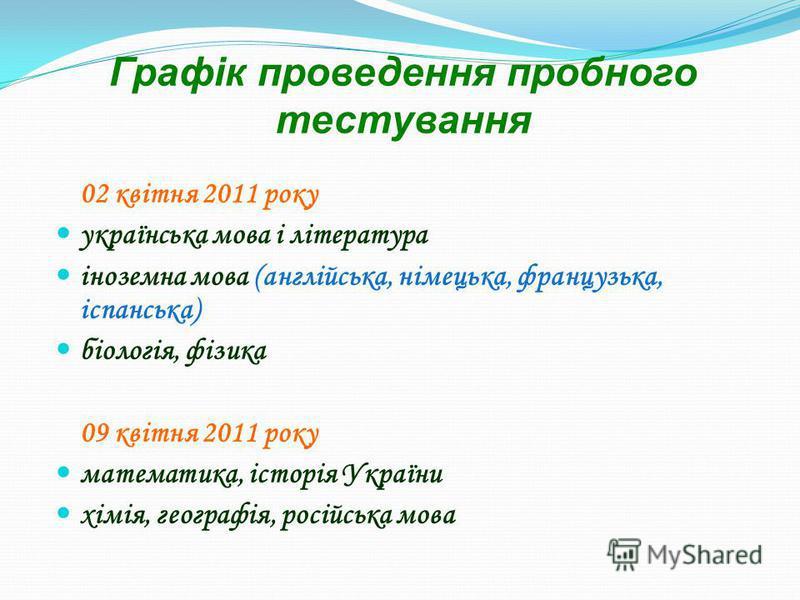 Графік проведення пробного тестування 02 квітня 2011 року українська мова і література іноземна мова (англійська, німецька, французька, іспанська) біологія, фізика 09 квітня 2011 року математика, історія України хімія, географія, російська мова
