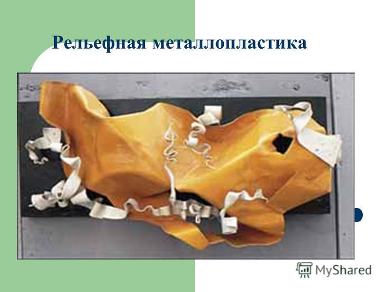 Рельефная металлопластика