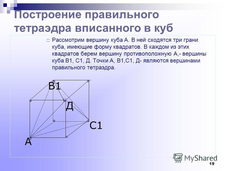 18 Построение с помощью куба