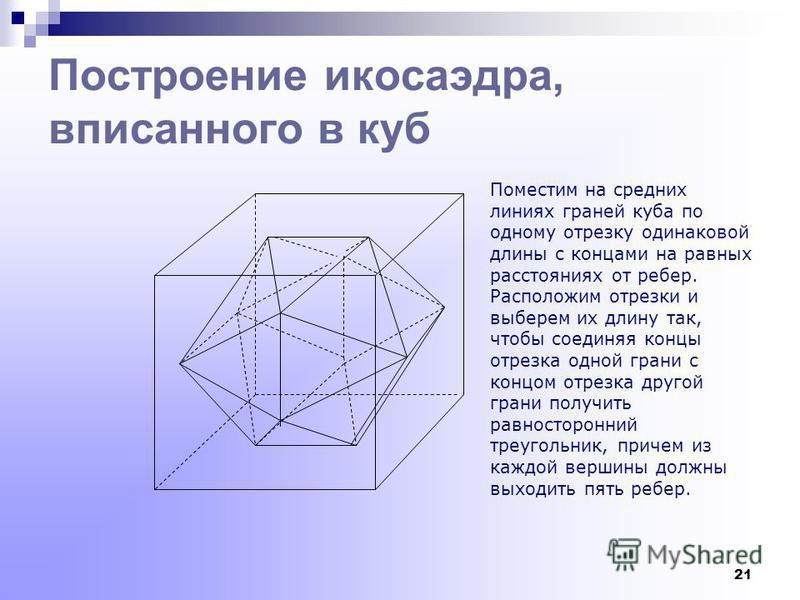 20 Построение правильного тетраэдра
