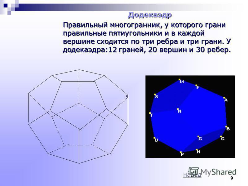 8 КУБ -правильный многогранник, у которого грани – квадраты и в каждой вершине сходится по три ребра и три грани. У него: 6 граней, 8 вершин и 12 ребер. назад