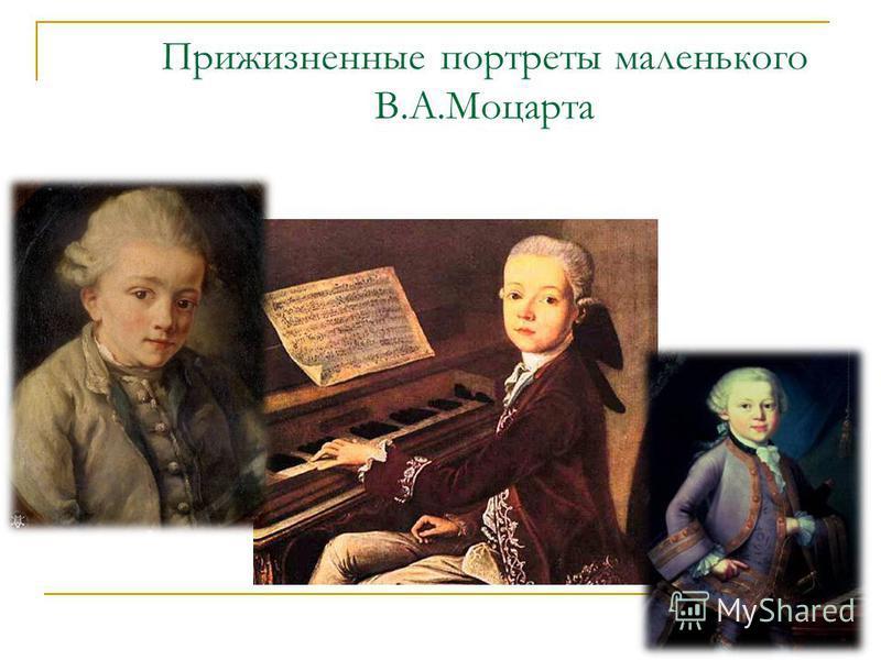 Прижизненные портреты маленького В.А.Моцарта