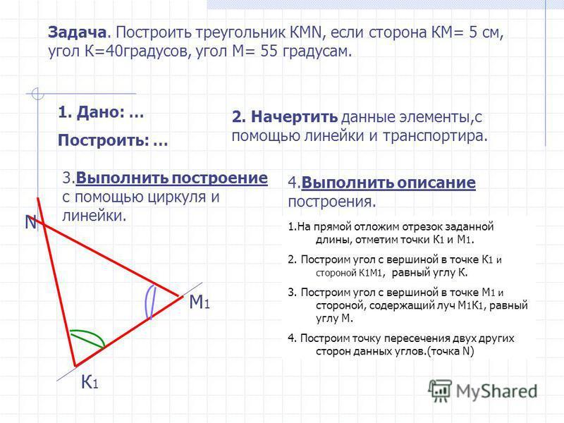 Задача 1. Построить треугольник по стороне и двум прилежащим к ней углам. Дано: сторона АВ, угол А, угол В. Построение: Описание: 1. На прямой отложим отрезок, равный отрезку АВ.Получим отрезок А 1 В 1. АВ А В Построить: треугольник А1А1 В1В1 2. Пост