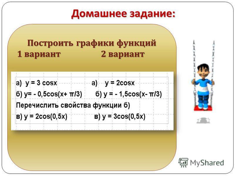 Домашнее задание : Построить графики функций 1 вариант 2 вариант