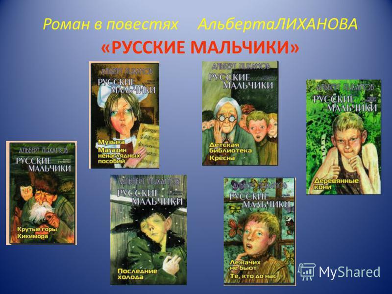 Роман в повестях АльбертаЛИХАНОВА «РУССКИЕ МАЛЬЧИКИ»