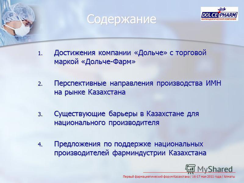 Содержание 1. Достижения компании «Дольче» с торговой маркой «Дольче-Фарм» 2. Перспективные направления производства ИМН на рынке Казахстана 3. Существующие барьеры в Казахстане для национального производителя 4. Предложения по поддержке национальных