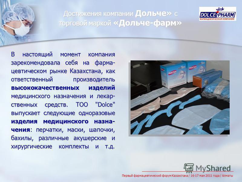 В настоящий момент компания зарекомендовала себя на фармацевтическом рынке Казахстана, как ответственный производитель высококачественных изделий медицинского назначения и лекарственных средств. ТОО