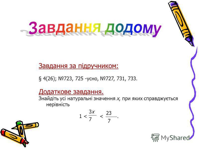 Завдання за підручником: § 4(26); 723, 725 -усно, 727, 731, 733. Додаткове завдання. Знайдіть усі натуральні значення х, при яких справджується нерівність 1 < <. 3х3х 7 23 7