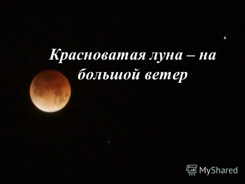 Красноватая луна – на большой ветер