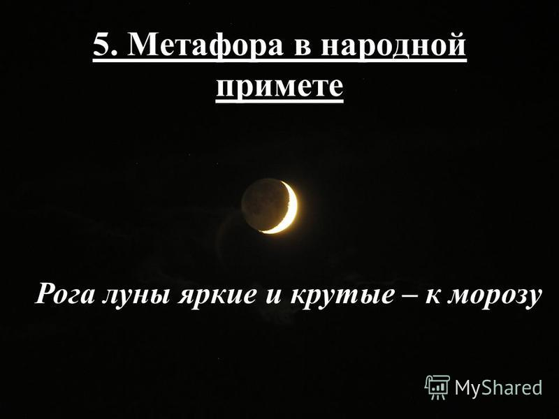5. Метафора в народной примете Рога луны яркие и крутые – к морозу
