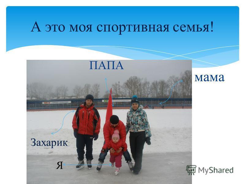 мама А это моя спортивная семья! ПАПА Захарик Я