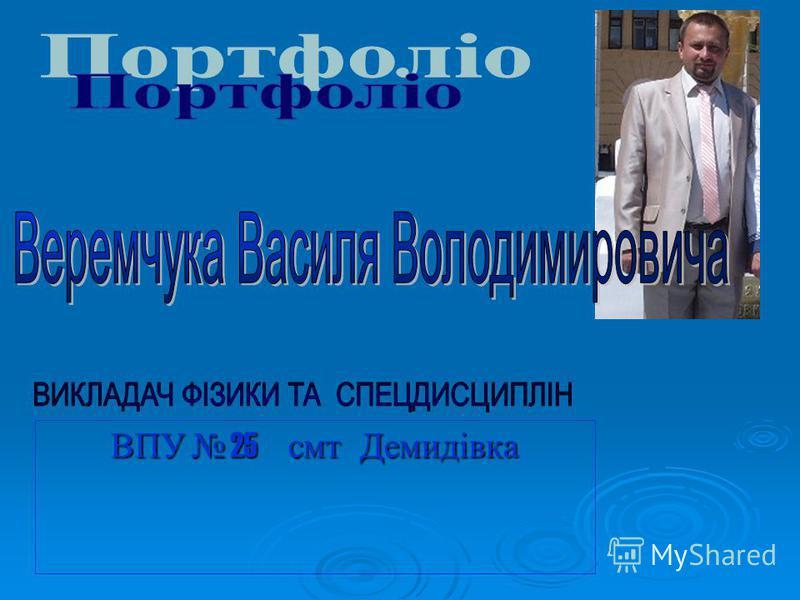 ВПУ 25 смт Демидівка