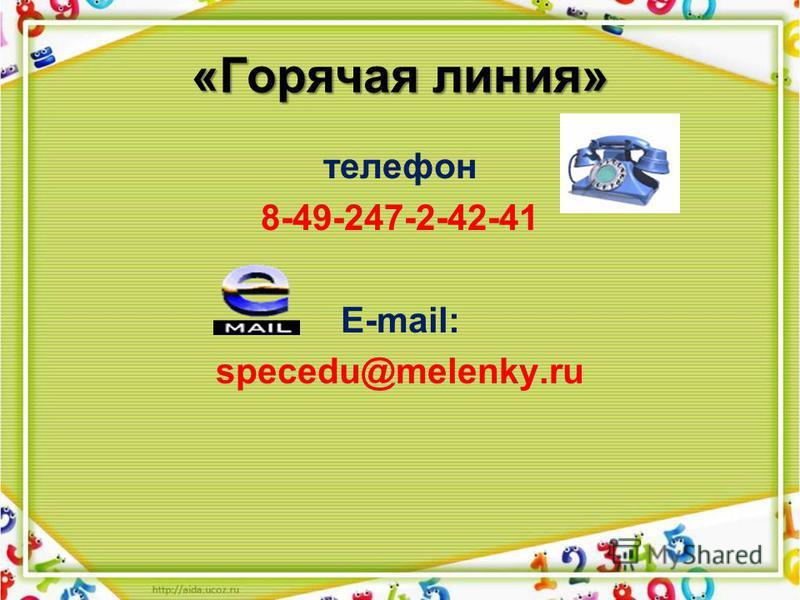 «Горячая линия» телефон 8-49-247-2-42-41 E-mail: specedu@melenky.ru