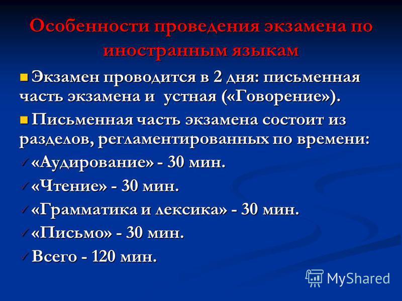Особенности проведения экзамена по иностранным языкам Экзамен проводится в 2 дня: письменная часть экзамена и устная («Говорение»). Экзамен проводится в 2 дня: письменная часть экзамена и устная («Говорение»). Письменная часть экзамена состоит из раз