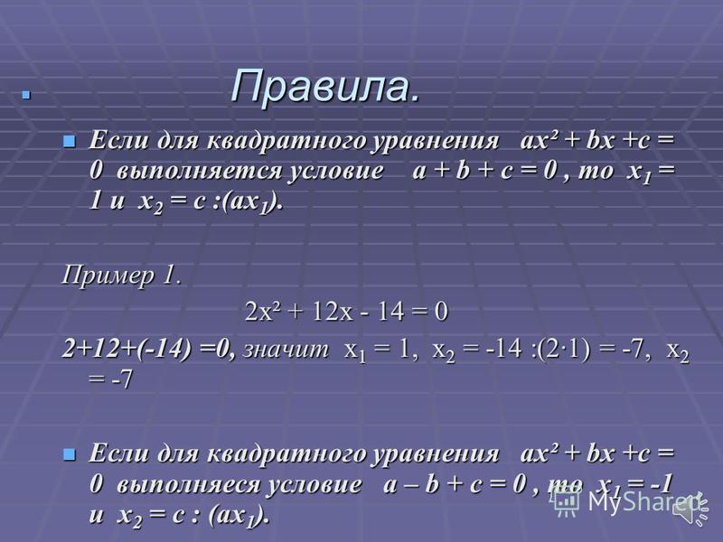 . Ребята, посмотрите на эти уравнения и их корни. Попробуйте найти закономерность: