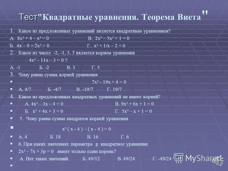Правила. Если для квадратного уравнения ax² + bx +c = 0 выполняется условие a + b + c = 0, то x 1 = 1 и x 2 = c :(ax 1 ). Если для квадратного уравнения ax² + bx +c = 0 выполняется условие a + b + c = 0, то x 1 = 1 и x 2 = c :(ax 1 ). Пример 1. 2x² +