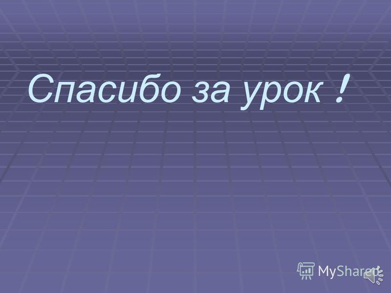Проверка. 123456 БВГГБВ