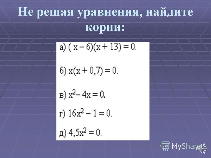 Какое из уравнений каждой группы лишнее.