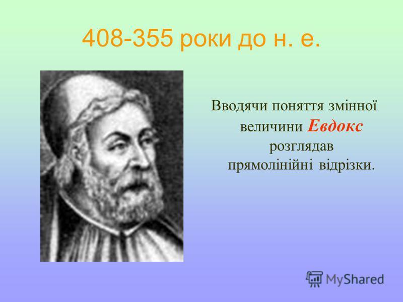408-355 роки до н. е. Вводячи поняття змінної величини Евдокс розглядав прямолінійні відрізки.