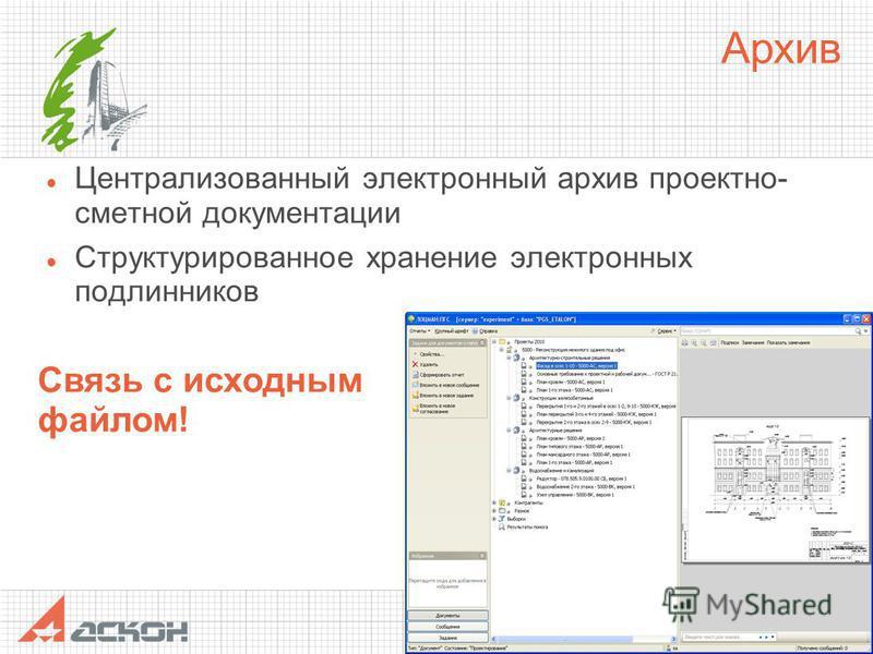 Централизованный электронный архив проектно- сметной документации Структурированное хранение электронных подлинников Архив Связь с исходным файлом!