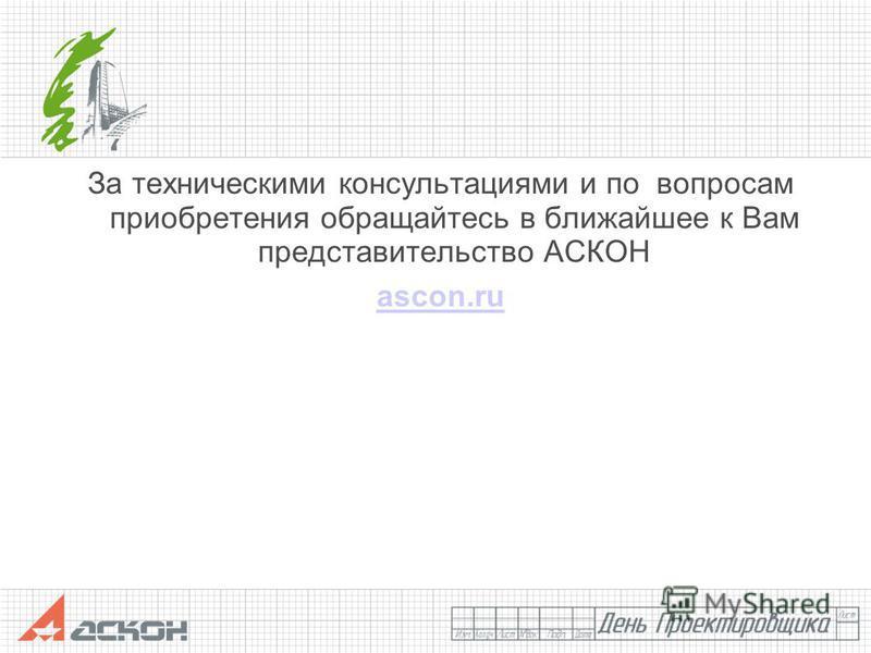 За техническими консультациями и по вопросам приобретения обращайтесь в ближайшее к Вам представительство АСКОН ascon.ru