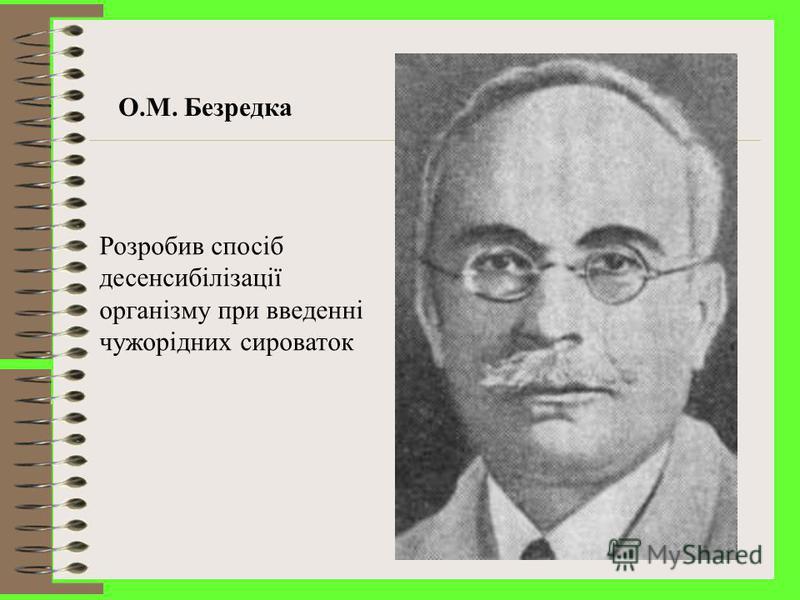 М.Ф. Гамалія (1859-1949) Він вперше в Україні здійснив вакцинацію людей проти сказу, відкрив явище бактеріофагії, розробив інтенсивний метод виготовлення вісп'яної вакцини. Праці з етіології чуми та холери, бактерійних токсинів, питань інфекції та ім