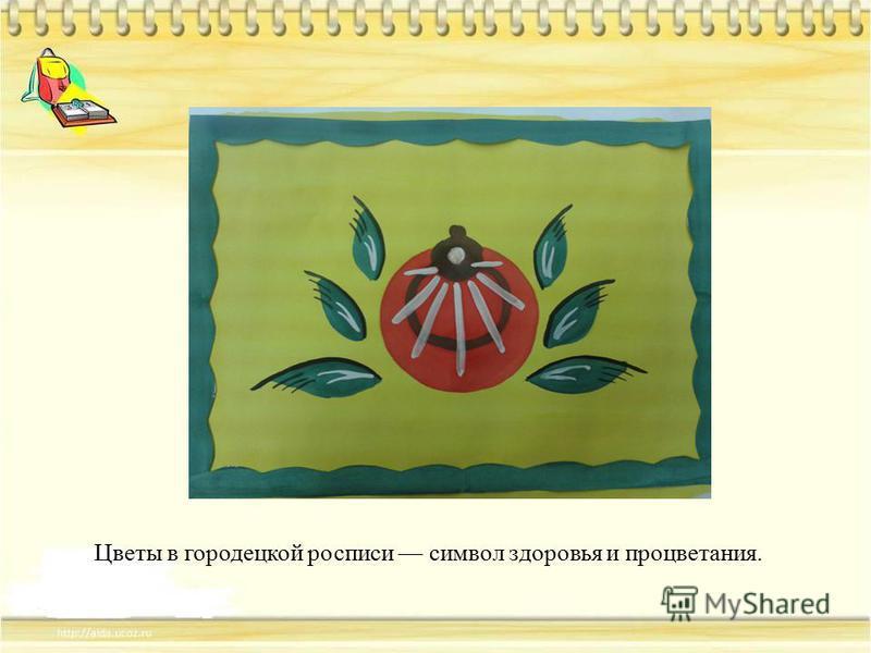 Цветы в городецкой росписи символ здоровья и процветания.