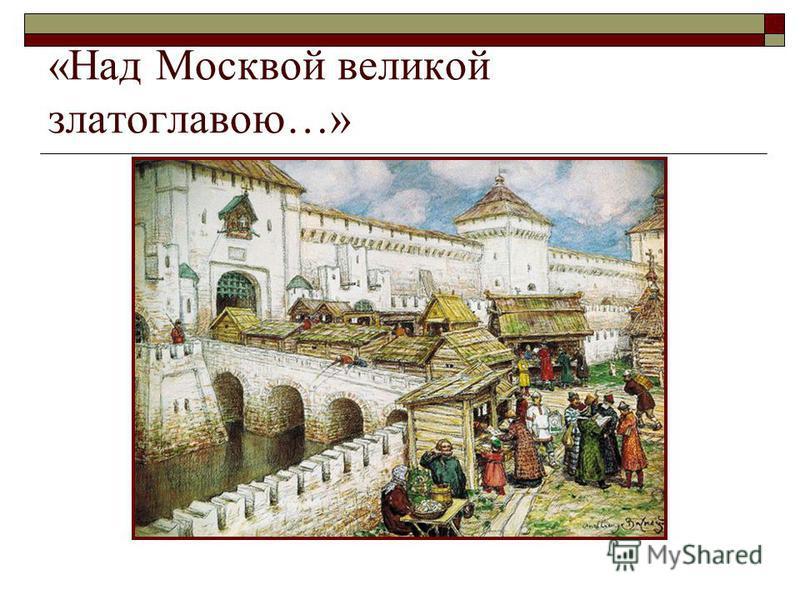 «Над Москвой великой златоглавою…»