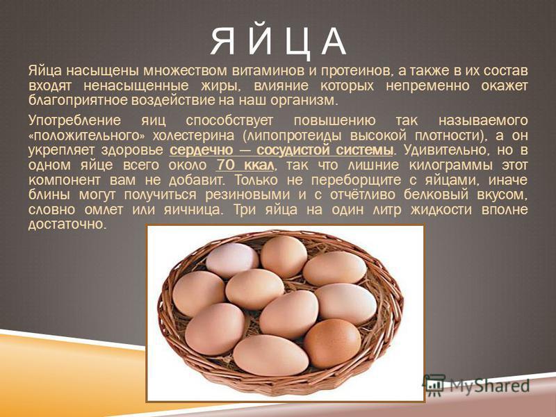 Я Й Ц А Яйца насыщены множеством витаминов и протеинов, а также в их состав входят ненасыщенные жиры, влияние которых непременно окажет благоприятное воздействие на наш организм. Употребление яиц способствует повышению так называемого «положительного