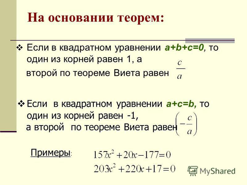 На основании теорем: Если в квадратном уравнении a+b+c=0, то один из корней равен 1, а второй по теореме Виета равен Если в квадратном уравнении то один из корней равен -1, Если в квадратном уравнении a+c=b, то один из корней равен -1, а второй по те