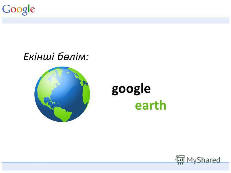 Екінші бөлім: google earth
