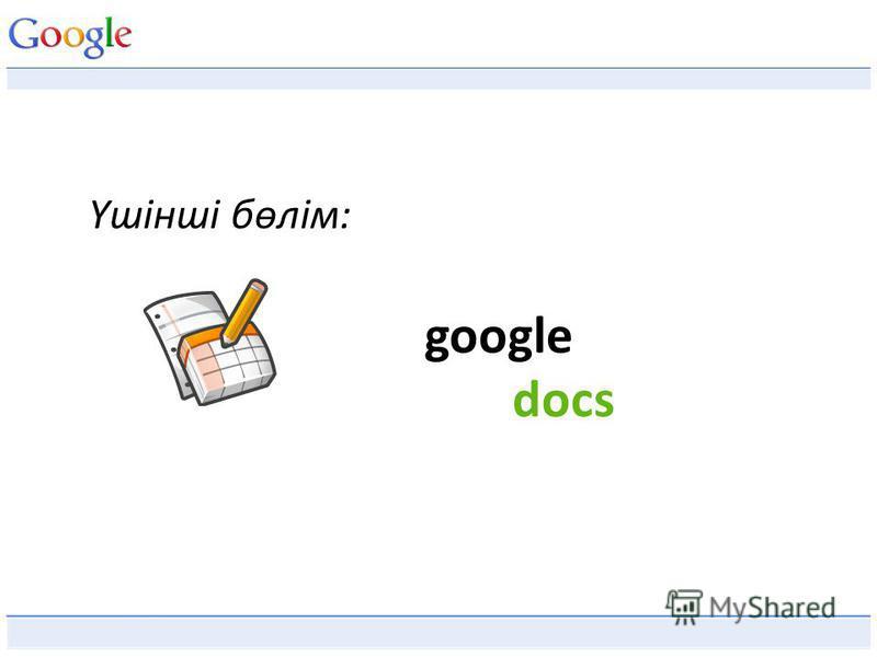Үшінші бөлім: google docs