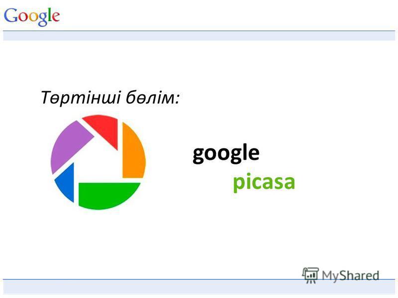 Төртінші бөлім: google picasa