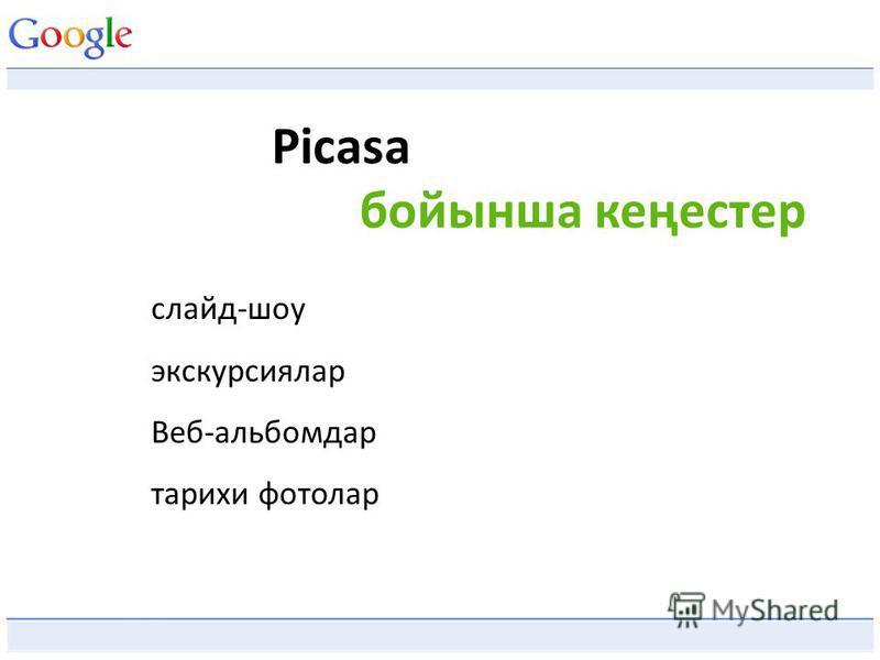 Picasa бойынша кеңестер слайд-шоу экскурсиялар Веб-альбомдар тарихи фотолар