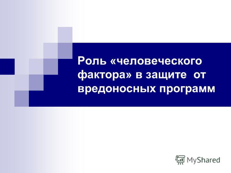 Роль «человеческого фактора» в защите от вредоносных программ