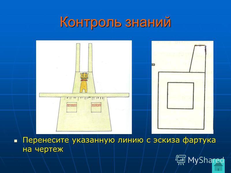 Контроль знаний Перенесите указанную линию с эскиза фартука на чертеж Перенесите указанную линию с эскиза фартука на чертеж