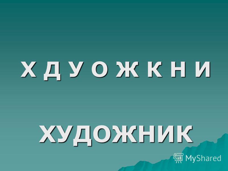Х Д У О Ж К Н И ХУДОЖНИК