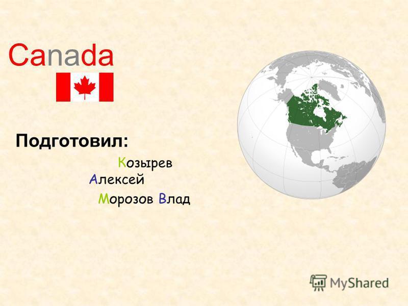 Canada Подготовил: Козырев Алексей Морозов Влад