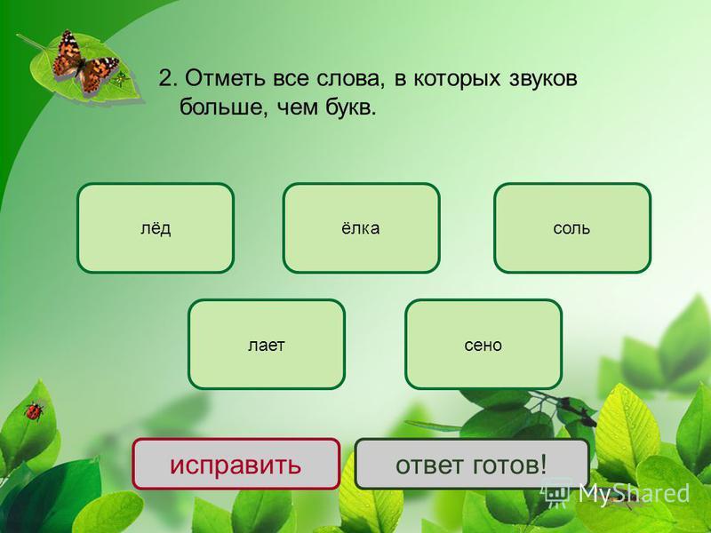 2. Отметь все слова, в которых звуков больше, чем букв. лает ёлкасольлёд сено исправить ответ готов!