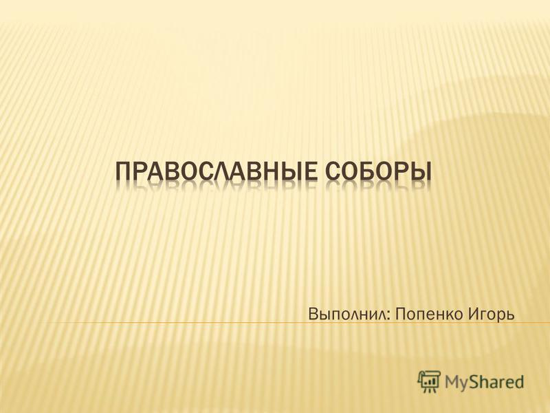Выполнил: Попенко Игорь