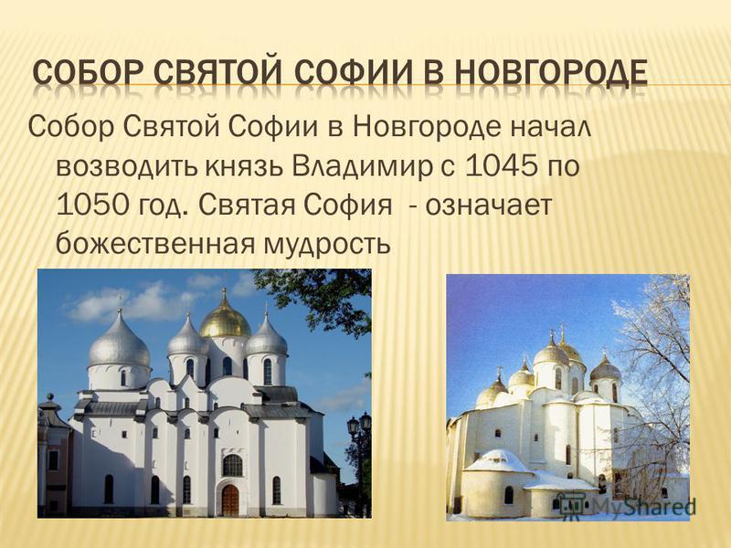 Собор Святой Софии в Новгороде начал возводить князь Владимир с 1045 по 1050 год. Святая София - означает божественная мудрость