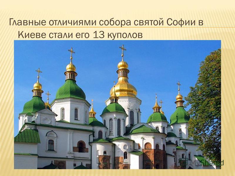 Главные отличиями собора святой Софии в Киеве стали его 13 куполов