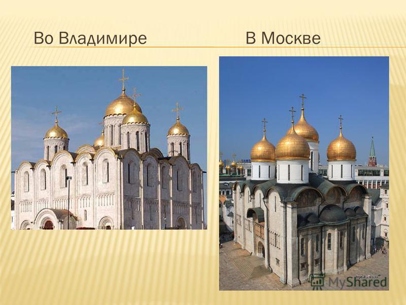Во Владимире В Москве