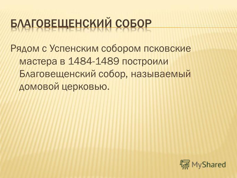 Рядом с Успенским собором псковские мастера в 1484-1489 построили Благовещенский собор, называемый домовой церковью.