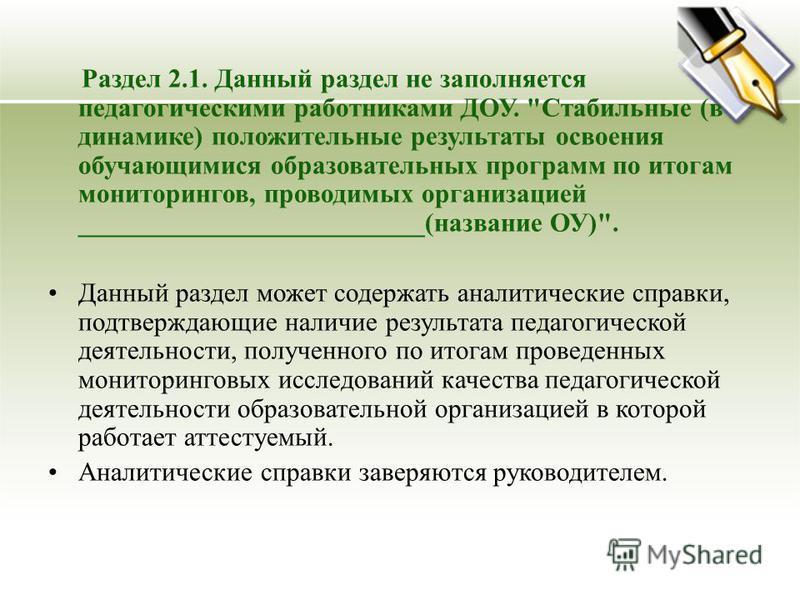 Раздел 2.1. Данный раздел не заполняется педагогическими работниками ДОУ.