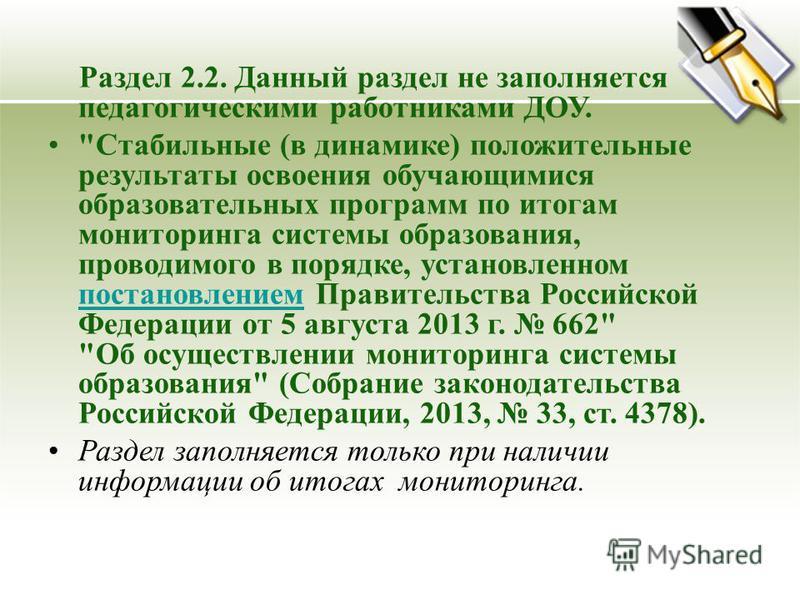 Раздел 2.2. Данный раздел не заполняется педагогическими работниками ДОУ.